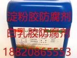 淀粉胶防腐剂 淀粉胶杀菌防腐剂