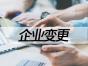 唐山梦雪财务专业财税咨询,公司注册,企业变更