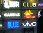 【推荐】承接户外广告,广告牌设计,发光字,LED灯