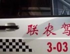 驾校学车全包价5500元报即送200元陪驾服务