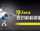云南华软教育Java开发培训高薪好就业