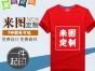 成都纯棉广告衫文化衫厂家批发来图定制班服集体活动装公司职业装
