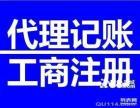 东营注册公司首选东营创赢财务代理记账报税