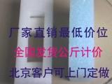 珍珠棉护角包角/泡沫棉防震板材/EPE定做制作加工/掏异形定位包