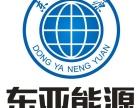 深圳东亚能源有限公司优优加油白条85折车险65折招商加盟
