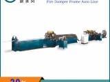 康美风 防火阀生产线/防火阀设备/防火阀外框生产线