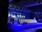 杭州启动道具租赁鎏金沙启动道具推杆多米诺启动道具卷轴启动台