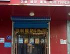 财满街 精装修小吃店