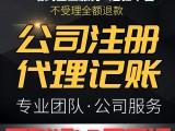 江岸注册公司-江岸公司注册-江岸代账公司