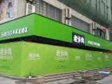 老乡鸡快餐连锁店分布广泛招牌都是3M灯布贴膜纯绿色