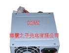 信阳市专业销售 维修电脑主机电源、液晶电视电源