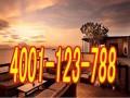 欢迎访问(南通荣事达洗衣机官方网站)各点售后服务咨询电话