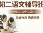 宝鸡中小学辅导 小学/初中/高中数学语文英语补习班