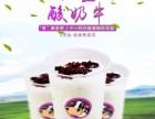 一只酸奶牛 技术加盟/酸奶紫米露培训/加盟总部