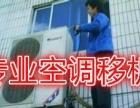 洁阳搬家 搬厂,公司 长途搬运 空调拆装服务