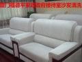翔安同安集美沙发清洗,沙发翻新维修,定做等找福德平