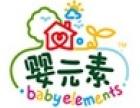 婴元素母婴洗护加盟