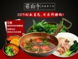 中国餐饮业加盟十强 马瓢黄牛肉火锅 餐饮加盟的好项目