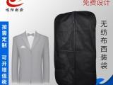 防尘袋定做衣服防尘罩挂式大衣西装袋外套挂衣袋西服收纳定制印字