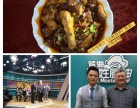 百姓厨神推荐菜:红焖老鸭 天天乐食品培训