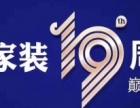 点石家装19周年大庆巅峰钜惠感恩中国