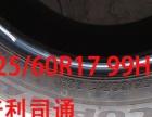 Q5轮胎转让/江淮S5轮胎转让
