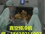 快餐真空预冷机厂家 熟食品真空预冷机