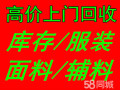 上海面料回收,布料回收,上门回收服装,库存衣服回收