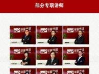 AFP金融理财师/CFP国际金融理财师培训
