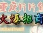 重庆片片鱼加盟