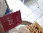 武汉台湾手抓饼培训哪家好就选顶正小吃培训杨老师