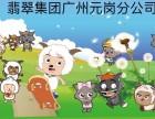 翡翠集团广州元岗分公司-中国动漫行业急需创新能人