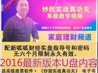 李雁鸣最新出2016版U盘:炒股实战真功夫 带新实盘指导号