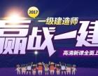 上海建造师培训机构 一级建造师报名辅导班
