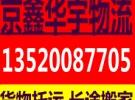北京到南京物流公司