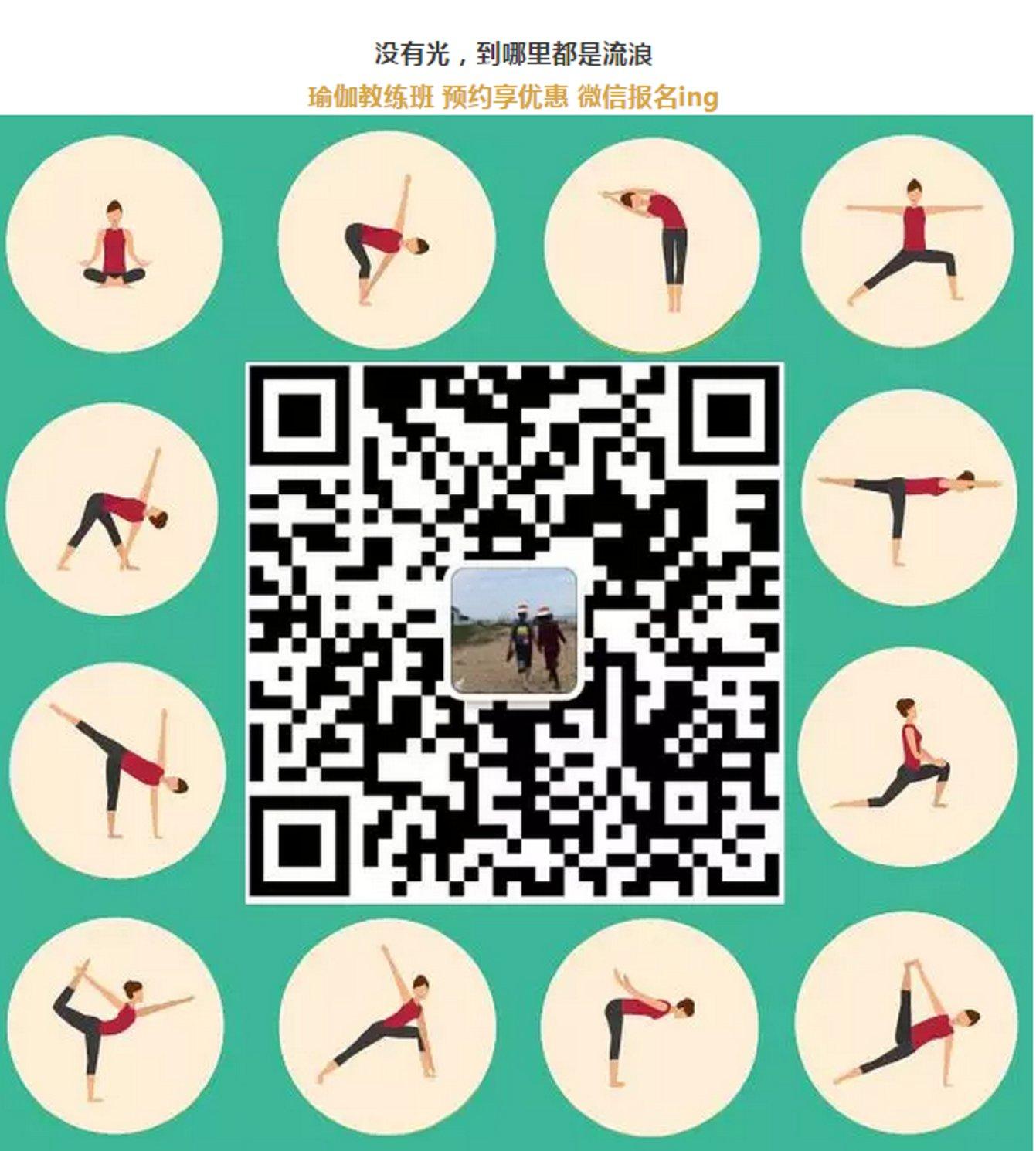 7月16日玄瑜伽暑期瑜伽教练班招生中