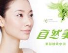 自然美美容院招商加盟总部 自然美美容院怎么加盟