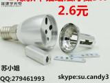 S.新款灯具外壳 3W 压铸蜡烛灯配件 E14拉尾/尖泡罩套件