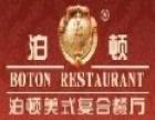泊顿西餐 诚邀加盟