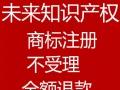 公司注册、代理记账、商标出租、入驻京东、申请专利