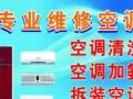 专业空调移机、维修、冲氟、热水器太阳能维修