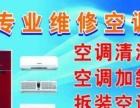四环五海家政专业空调移机、设备搬运、保洁清洗