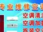 专业空调维修、移机、充氟、热水器太阳能维修
