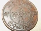 重庆九龙坡快速免费收购鉴定估价出手古董大清铜币