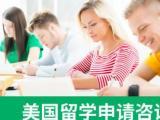 美国留学规划咨询