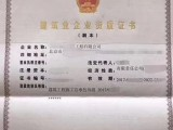 低价转让现成北京房建总包三级,包办安许