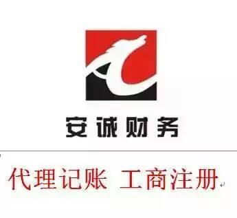 惠山万达附近的工商注册代理记账会计培训上门拿单的兼职会计
