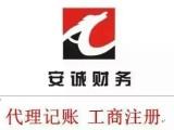 商标注册公司代理记账找滨湖万达广场附近左会计代办价格优惠中