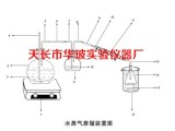 水蒸气蒸馏装置 亚硝胺类化合物的测定