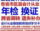 武汉哪里有可靠代办会计专业技术人员继续教育 需要多长时间办理